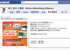 網站建設名稱:Facebook Fan Page- E-coupon