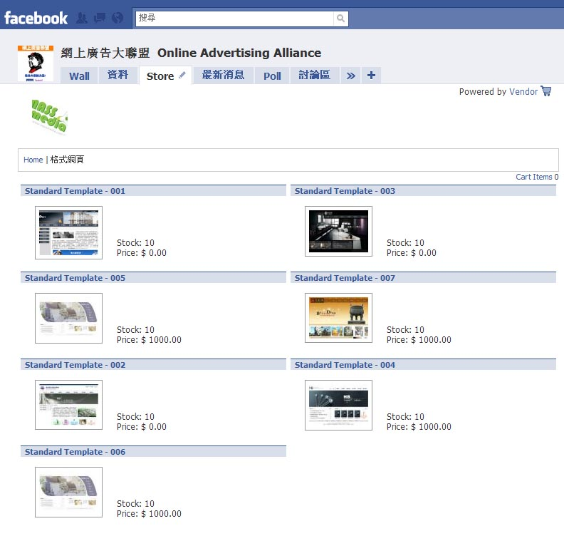 網站建設名稱:Facebook Fan Page- Online Shopping Cart
